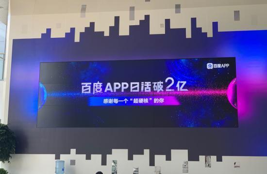 好看视频MAU翻2.3倍:日活2亿的百度App加持矩阵产品