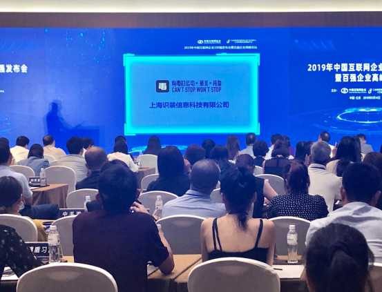 """毒APP获颁工信部""""2019年中国互联网成长型企业20强"""""""