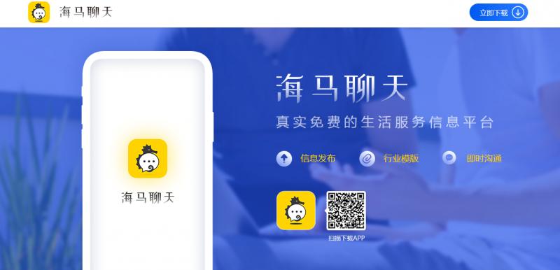 物流公司王总:入驻海马聊天App的30天,从夜不能寐到意气风发
