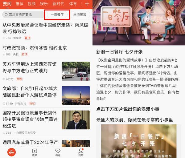 """新浪新闻app发起""""七夕一日餐厅""""活动 带你寻觅平凡中的浪漫"""