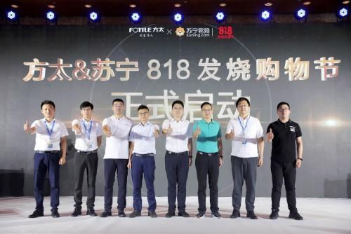 818悟空榜榜首方太发独家新品,苏宁系APP可远程操控