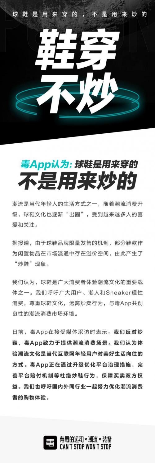 """抑制""""炒鞋"""",毒App倡议""""鞋穿不炒""""背后做了什么?"""