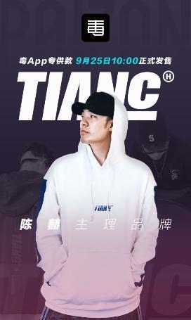 陈赫主理潮牌TIANC入驻毒APP,环保系列限量发售
