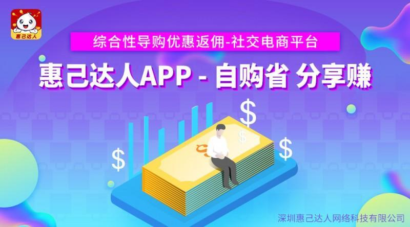 惠己达人APP:社交电商分享经济下的创业平台