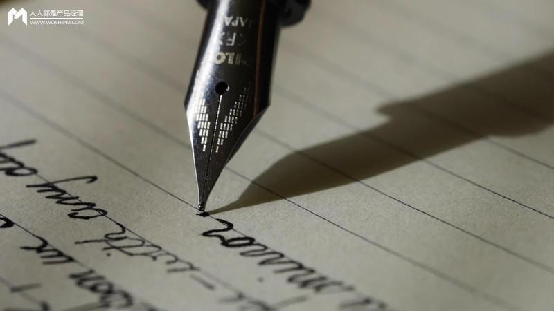 为什么希望所有的产品经理也必须写作?