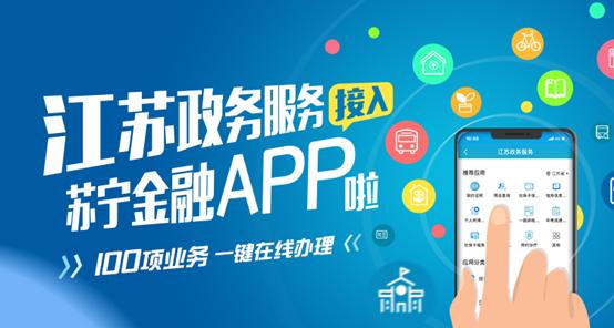 江苏政务服务接入苏宁金融APP 100项业务可一键在线办理