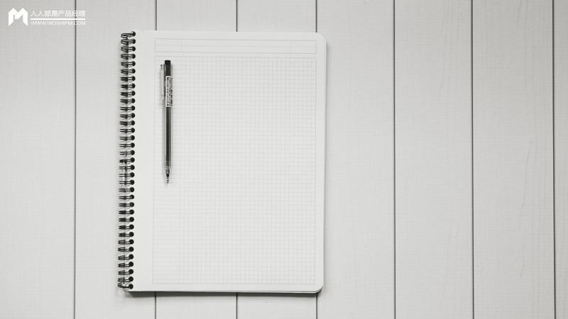 经验分享:如何写好一份需求文档?从这几个方面下手
