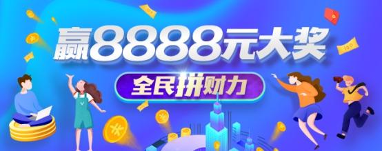 双十一上苏宁金融APP全民拼财力 最高得8888元大奖