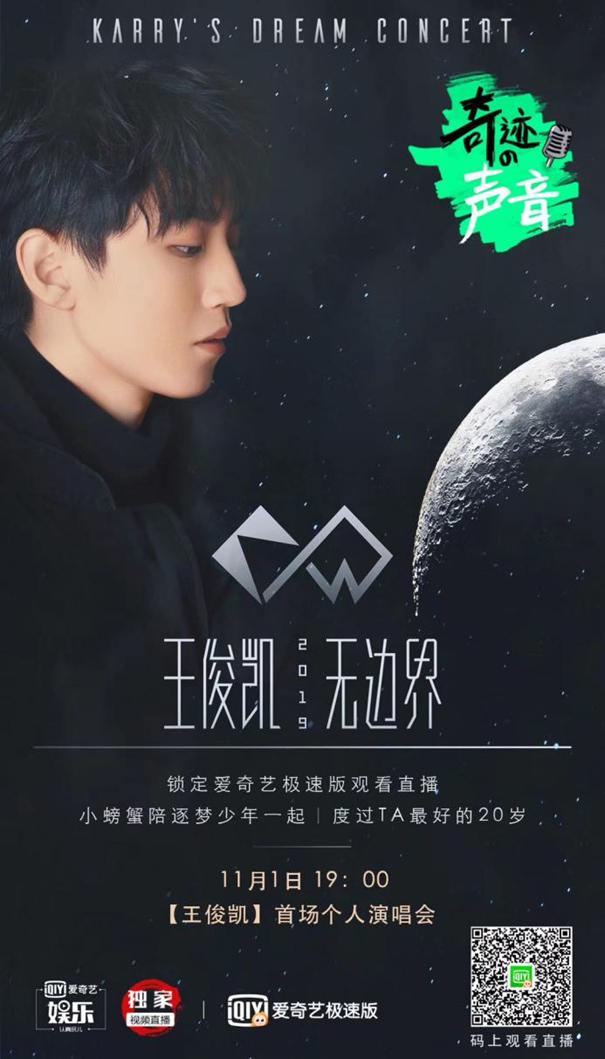 王俊凯无边界演唱会直播,《奇葩说6》选手独家vlog,尽在爱奇艺极速版APP