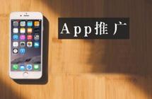 App海外推广全攻略:一定要注意的经验与教训