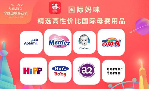 双11购物节即将开始,国际妈咪母婴APP有哪些优惠?