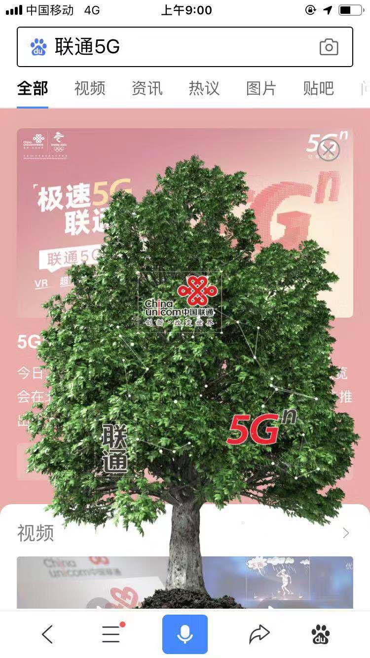 """百度APP推品牌""""首发计划"""" 与中国联通在5G上达成首个合作"""