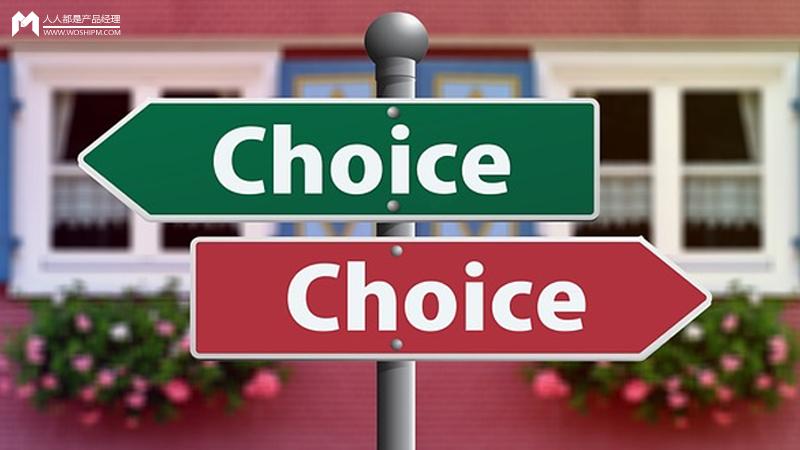 产品经理如何更好地做决策?