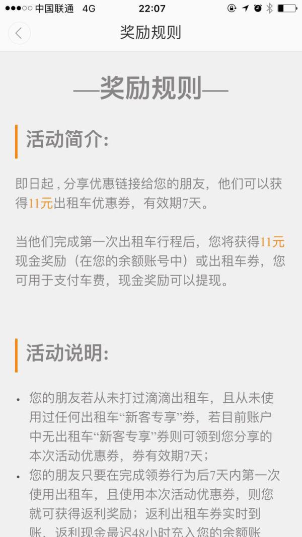 APP拉新手段:老用户带动新用户