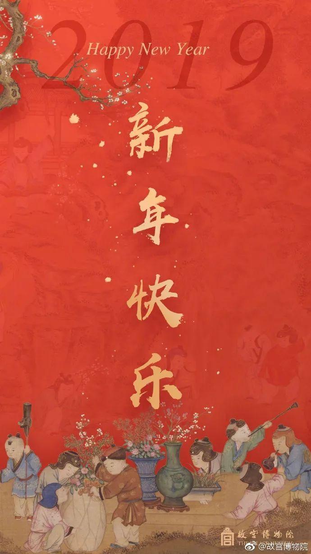 故宫博物院元旦借势营销海报