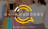 QuestMobile2020双十一网络营销洞察报告