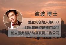 爱盈利创始人:2016年应用市场App运营推广的方法丨杭州万创空间
