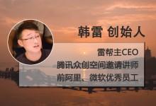 雷帮主CEO:简单抽奖活动如何净赚50万丨杭州万创空间