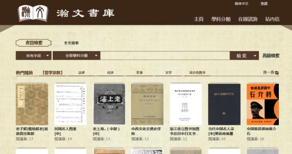 瀚文书库—手机M站和网站建设案例