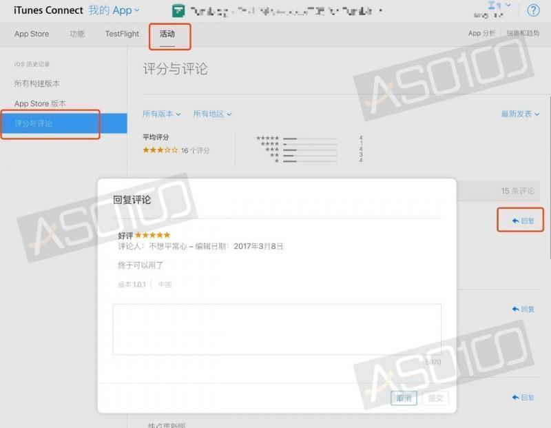 App运营丨iOS 10.3正式发布:开发者可直接回复App Store评论
