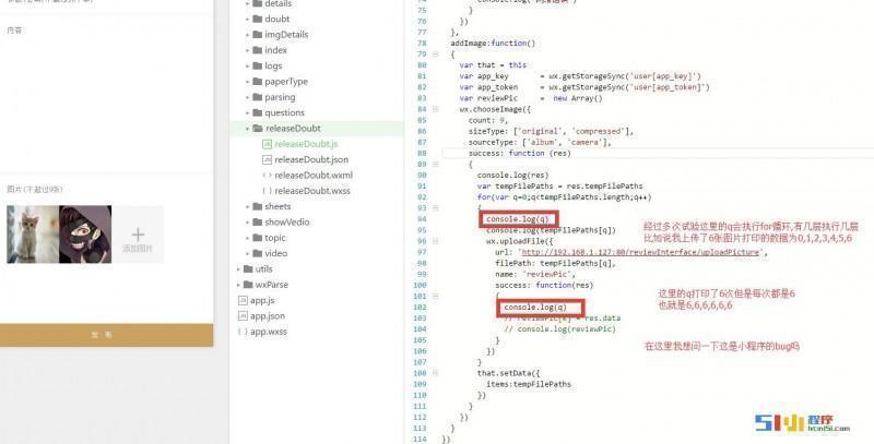 小程序丨微信小程序多图片循环上传时候uploadFile方法内部循环错误