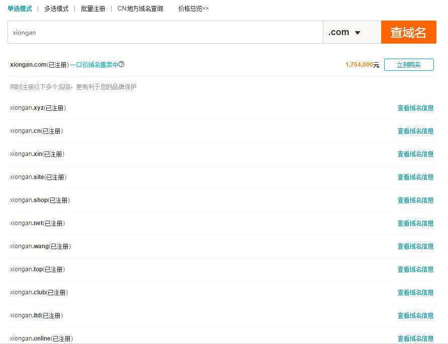小程序丨雄安域名遭抢注,售价高达176万