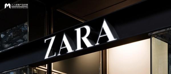 以Zara应用优化为例,谈谈「设计思维」该如何落地