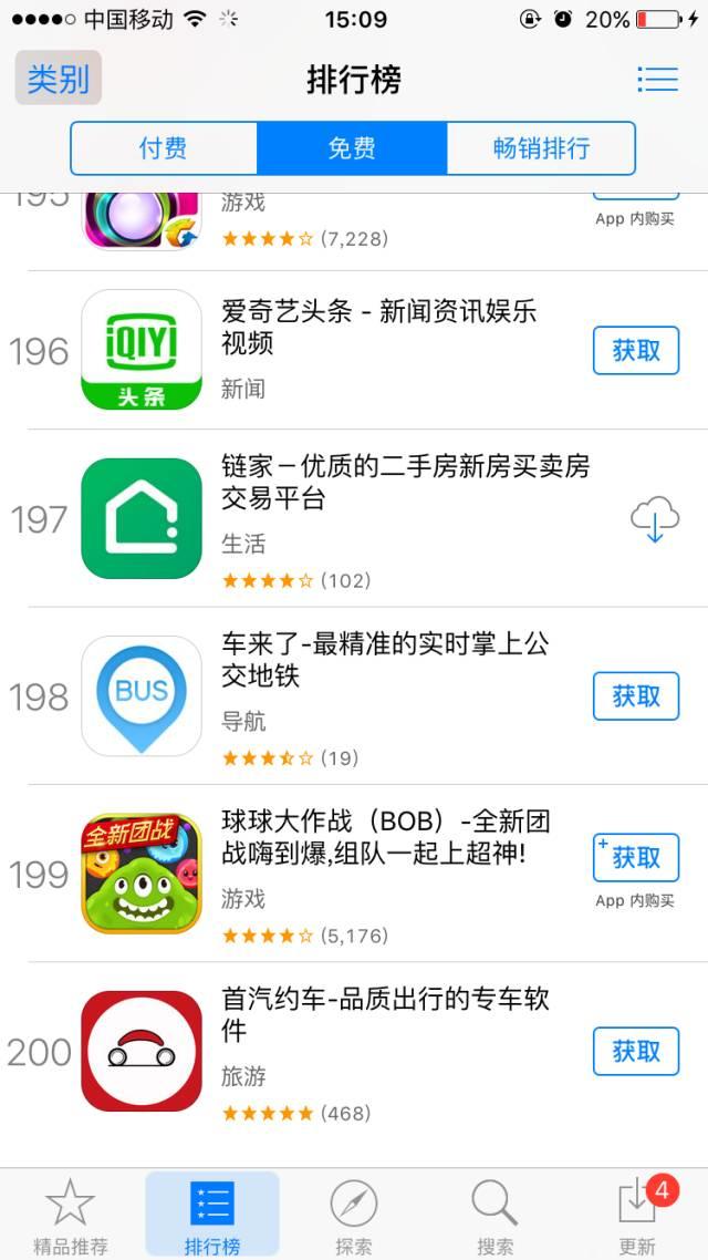 App运营丨【重大发现】苹果调整App Store榜单展示位数量,为App新增50个曝光机会