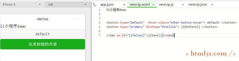 手把手教你微信小程序实战开发(六):渲染标签的使用