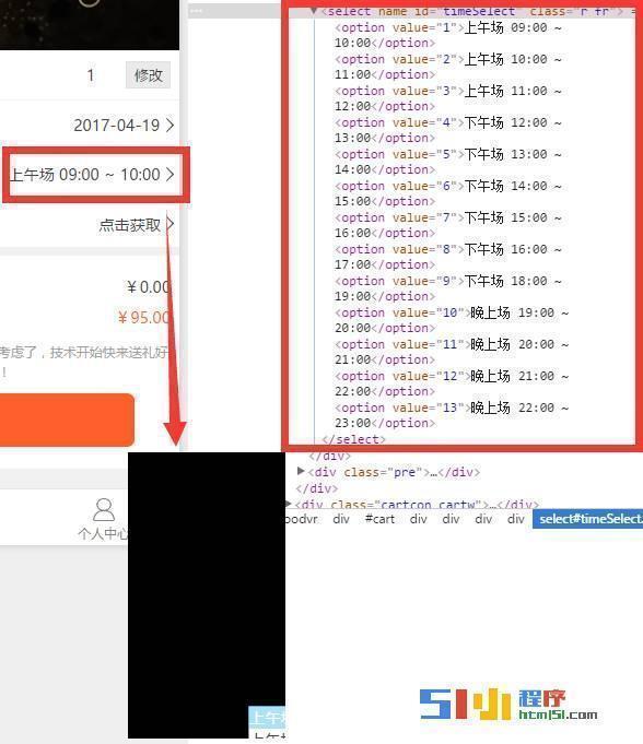 小程序丨微信web开发, select标签显示问题