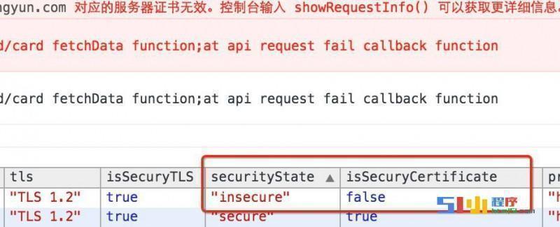 小程序丨对应的服务器证书无效。