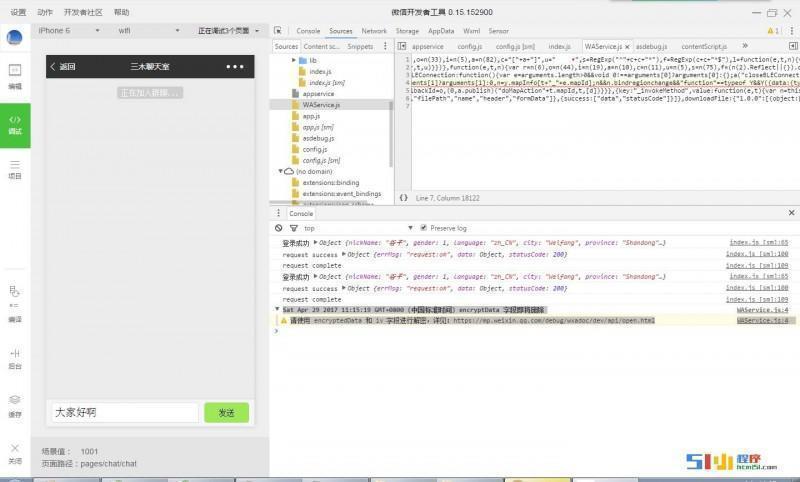 小程序丨三木聊天室 不能登录 提示  :正在加入群聊...