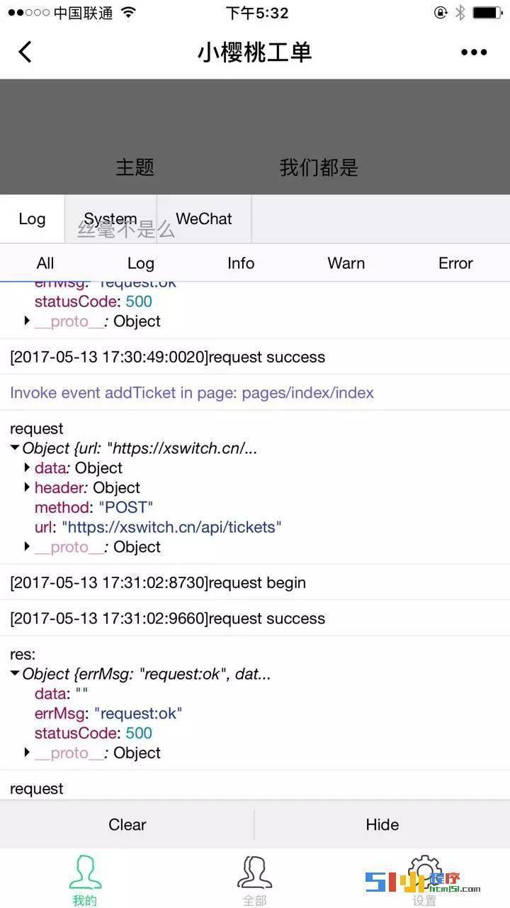 疑似TLS问题导致小程序加载数据不正常
