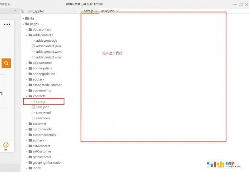 小程序丨有严重的BUG,代码内容都读不出来