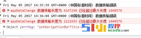 小程序丨wx.request请求数据过多报错