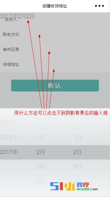 小程序丨这是bug吗?两个重叠的view会互相影响