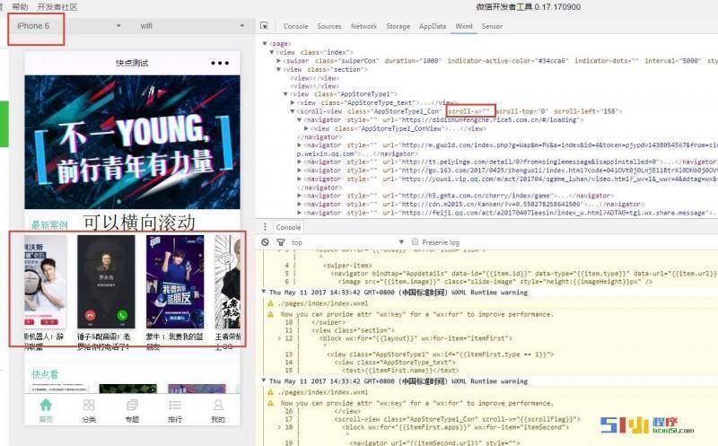 小程序丨scroll-view 兼容行问题