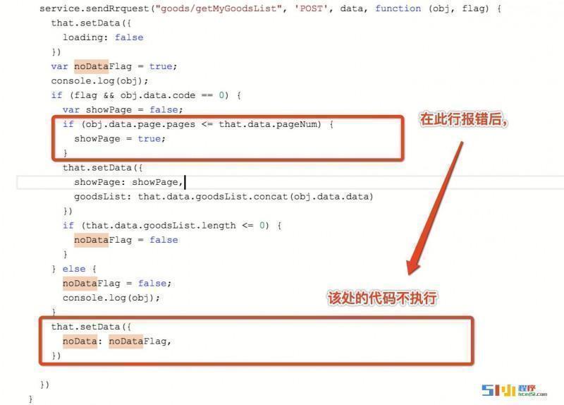 小程序丨js异常信息怎么统一处理