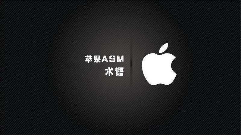 2017苹果搜索广告ASM常用术语汇总