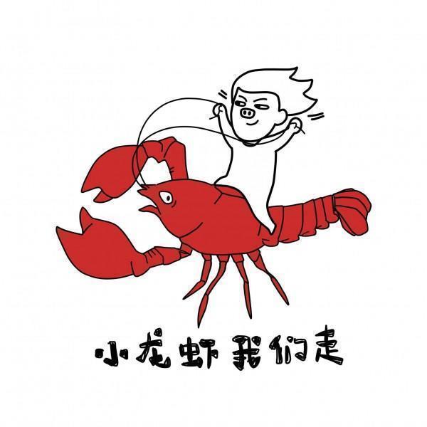 沸点天下勇哥:为什么打造『小龙虾,我们走』这个IP?
