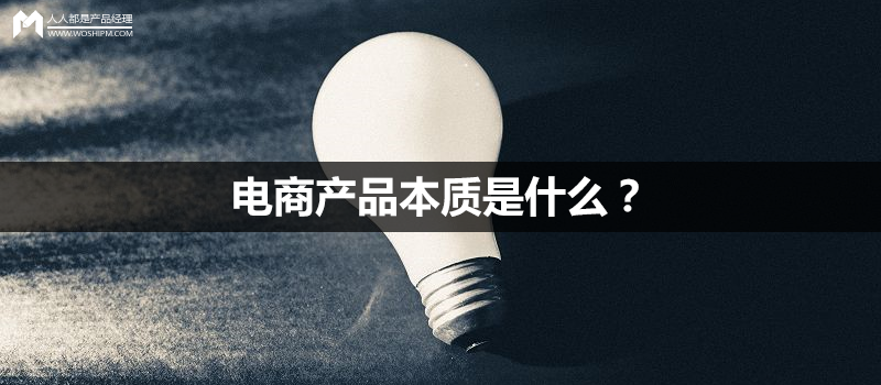 PM再思考:电商产品本质是什么?