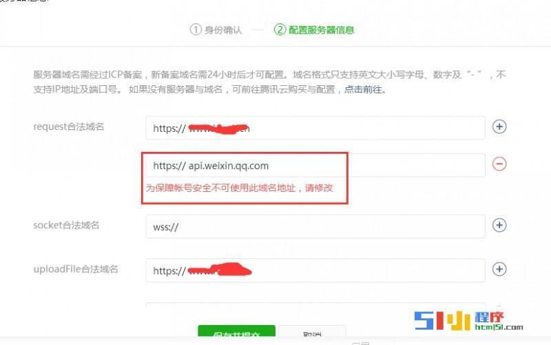 为什么微信小程序配置 api.weixin.qq.com 提示无法配置