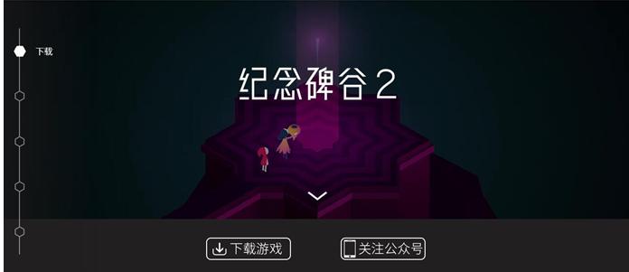 浅谈纪念碑谷2游戏app是如何玩转推广的