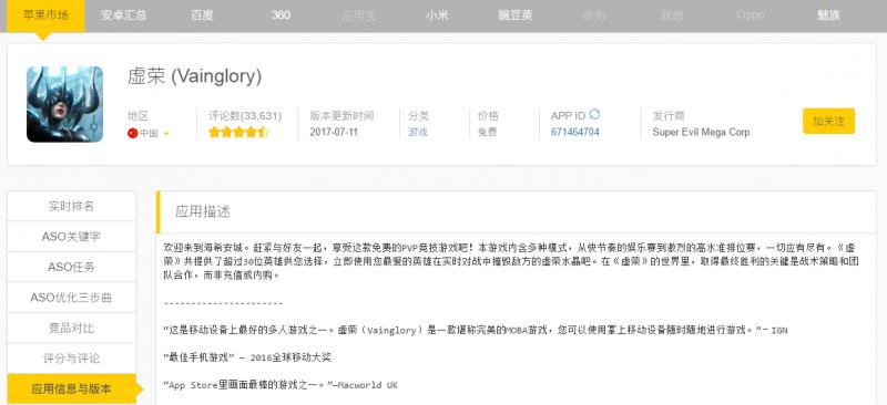 手游界一片刀光剑影,国外开发者大举进军中国市场