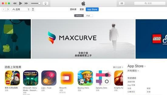 苹果 App Store 涉嫌垄断经营被开发者举报