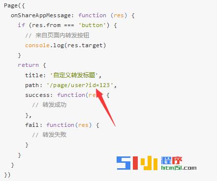 小程序丨onShareAppMessage怎么接收地址栏传来的参数【已解决】