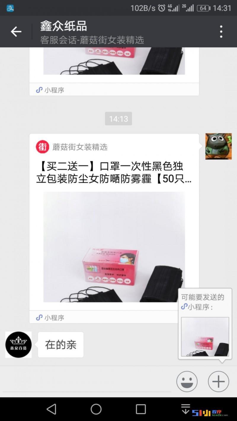 小程序丨【已解决】用户如何向客服发送小程序卡片