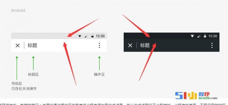 小程序丨【已解决】导航栏显示两种颜色