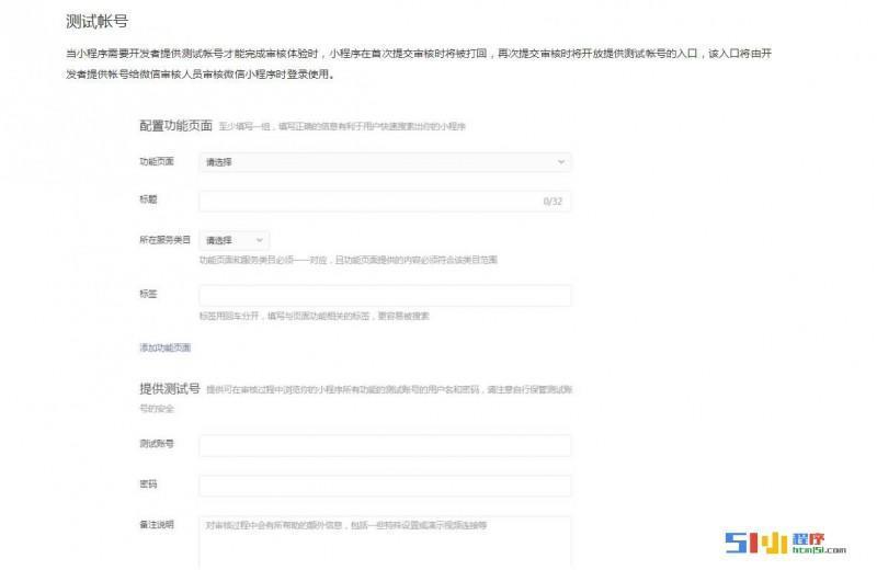 【已解决】关于小程序审核,如果功能页面需要被授权才能访问,这样可以通过审核吗? . ...