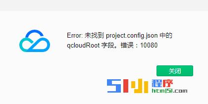 小程序丨【已解决】初次做小程序,报错!!!